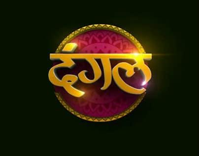 Dangal TV Schedule
