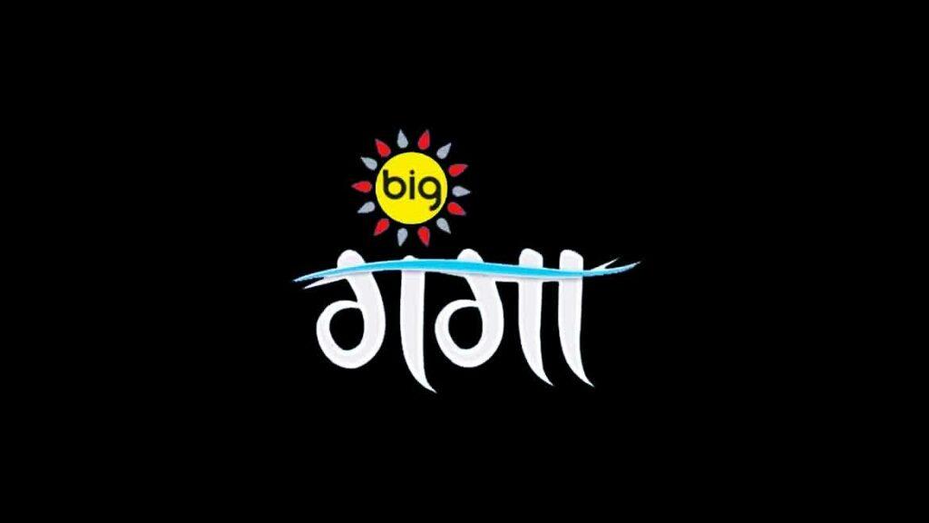Big Ganga schedule